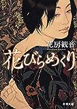 花びらめくり(新潮文庫)