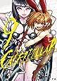 キャタピラー(9) (ヤングガンガンコミックス)
