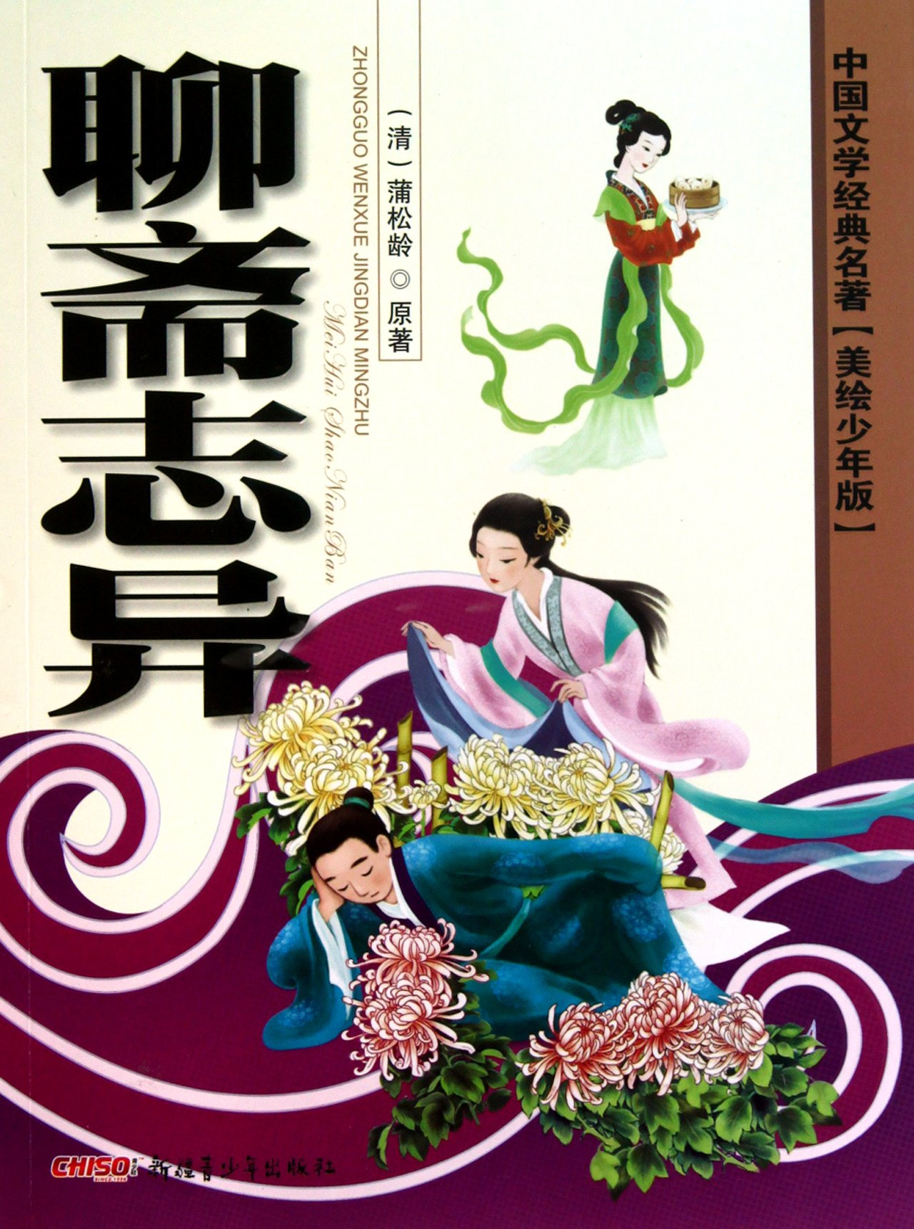 Download Strange Stories from a Chinese Studio-Classics of Chinese literature -(Juvenile Edition) (Chinese Edition) PDF