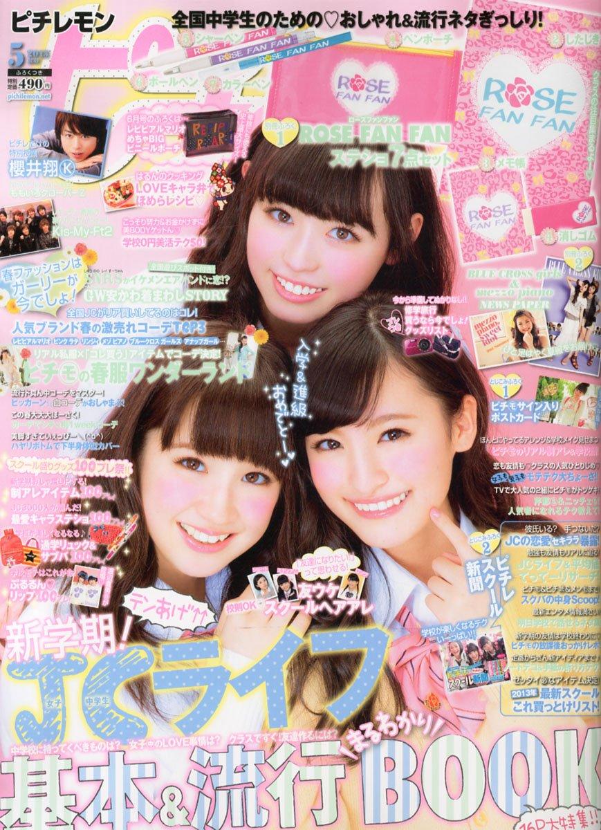 ピチレモン 2013年 05月号 [雑誌...