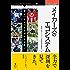 メイカーズのエコシステム 新しいモノづくりがとまらない。 (OnDeck Books(NextPublishing))