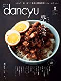 dancyu(ダンチュウ) 2019年8月号 「豚肉最強」