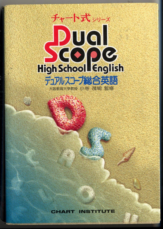 デュアル スコープ 2 教科書 解答 2020 2年生の英語の課題について –