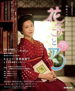 連続テレビ小説 てっぱん (NHKド...