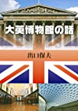 大英博物館の話 (中公文庫)