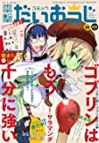 月刊コミック 電撃大王 2018年9月号増刊 コミック電撃だいおうじ VOL.59