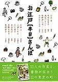 お江戸[半日]さんぽ―11人の作家と、着物の似合う11の東京の町へ (プレジデントムック)