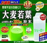 山本漢方製薬 大麦若葉粉末100% シェーカー付き 3g×44包