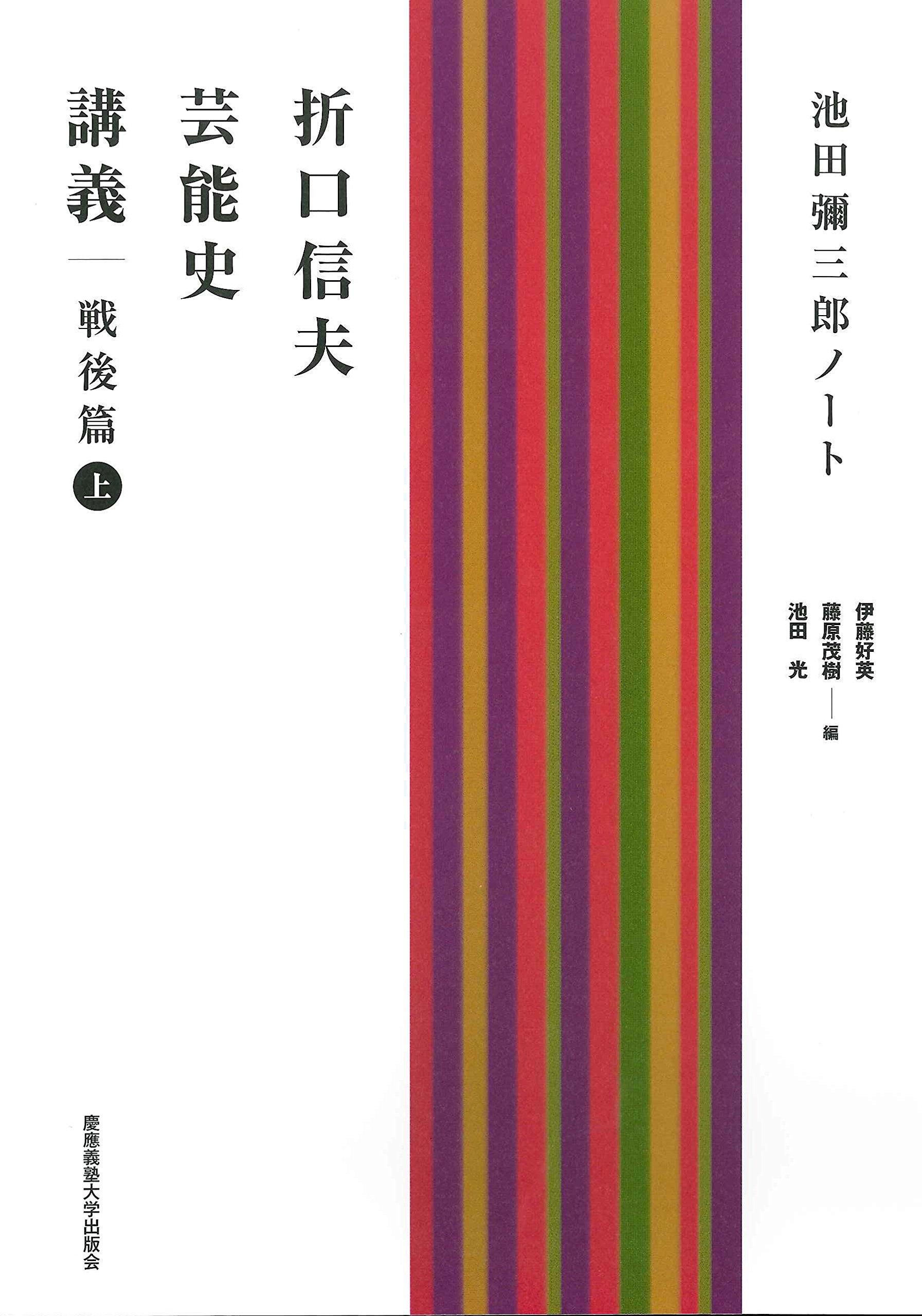 折口信夫芸能史講義 戦後篇 上:...