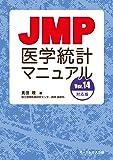 JMP医学統計マニュアルVer.14対応版