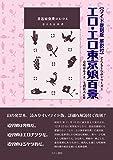 エロ・エロ東京娘百景 (ぐらもくらぶシリーズ)