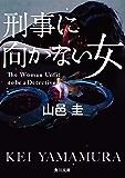 刑事に向かない女 (角川文庫)