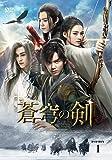 [DVD]蒼穹の剣DVD-BOX1