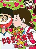 放送開始45周年記念 想い出のアニメライブラリー 第43集 いなかっぺ大将 HDリマスター DVD-BOX BOX2