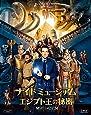 ナイト ミュージアム/エジプト王の秘密 2枚組ブルーレイ&DVD(初回生産限定) [Blu-ray]