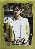 カン・ジファン ある日何処かで・・・シーズン2 BOX2 [DVD]