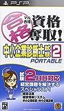マル合格資格奪取! 中小企業診断士試験2 ポータブル - PSP