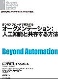 オーグメンテーション:人工知能と共存する方法 DIAMOND ハーバード・ビジネス・レビュー論文
