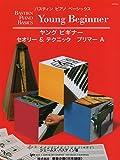 WP232J バスティンピアノベーシックス ヤングビギナー セオリー&テクニック プリマー A (日本語版) BASTIEN PIANO BASICS