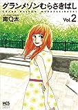 グランメゾンむらさきばし (2) (まんがタイムコミックス)