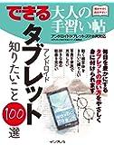 できる大人の手習い帖 アンドロイドタブレット知りたいこと100選 (できる大人の手習い帖シリーズ)