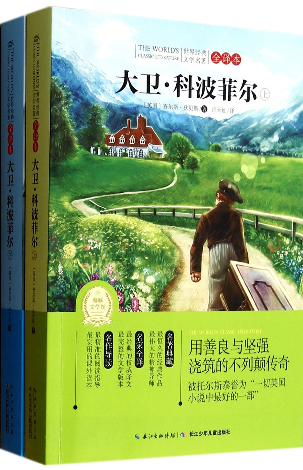 Download World classical literary classics. versions were (3) : David Copperfield (Set 2 Volumes)(Chinese Edition) PDF