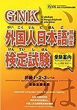 GNK外国人日本語習熟度検定試験 初級1・2・3レベル