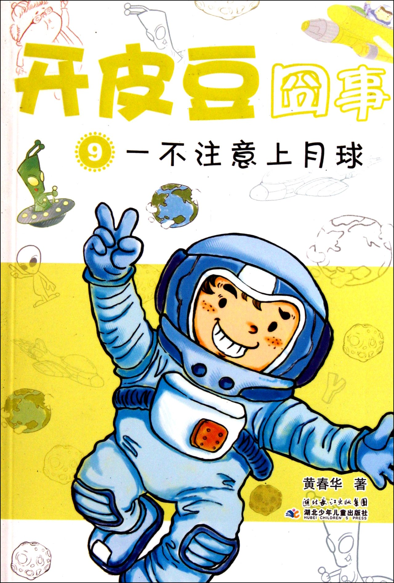 Download Going to the MoonHappy Doudou -9 (Chinese Edition) pdf