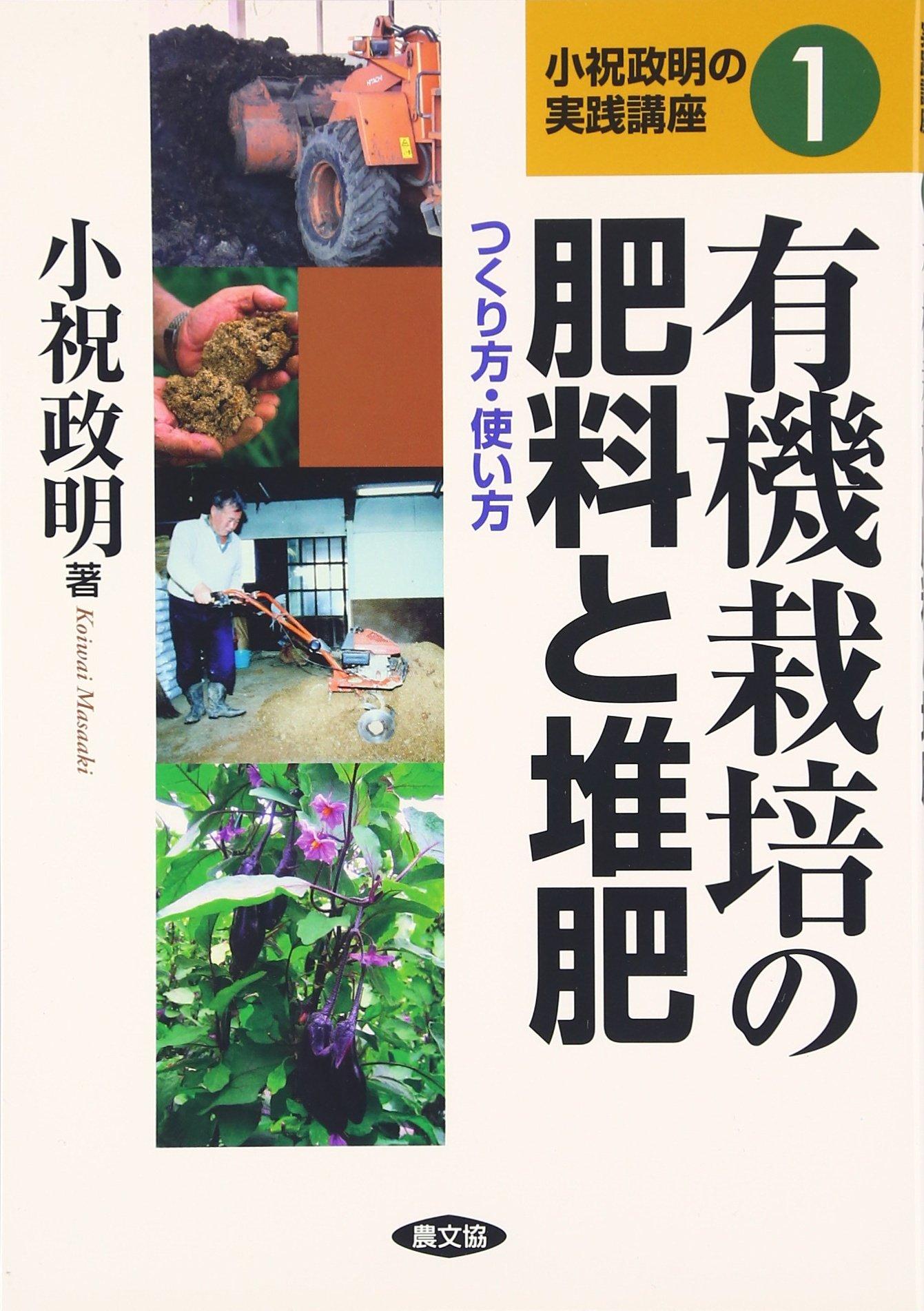 Read Online Yūki saibai no hiryō to taihi : Tsukurikata tsukaikata PDF