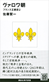 ヴァロワ朝 フランス王朝史2 (講談社現代新書)