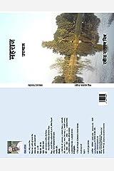 MAHARAAJ: NOVEL IN MAITHILI (Hindi Edition) Kindle Edition