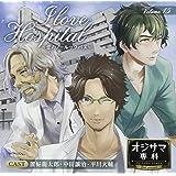 ドラマCD オジサマ専科Vol.15 I love Hospital〜恋のノールックパス〜