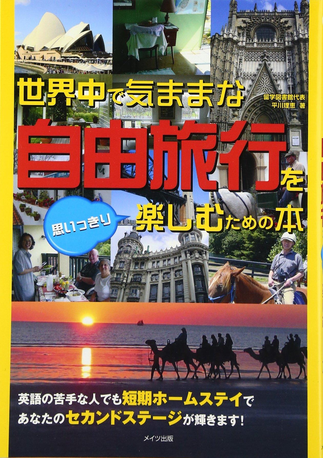 理恵 大学 平川