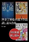 冲方丁歴史小説3作品試し読み合本(『天地明察』『光圀伝』『はなとゆめ』) (角川文庫)