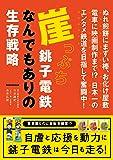 崖っぷち銚子電鉄 なんでもありの生存戦略