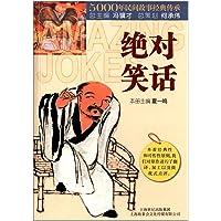 5000年民间故事经典传承丛书·趣系列:绝对笑话