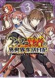 アラフォー賢者の異世界生活日記~気ままな異世界教師ライフ~ 3 (ガンガンコミックス UP!)