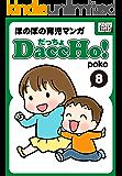 DaccHo!(だっちょ) 8 ほのぼの育児マンガ DaccHo!(だっちょ)ほのぼの育児マンガ (impress QuickBooks)
