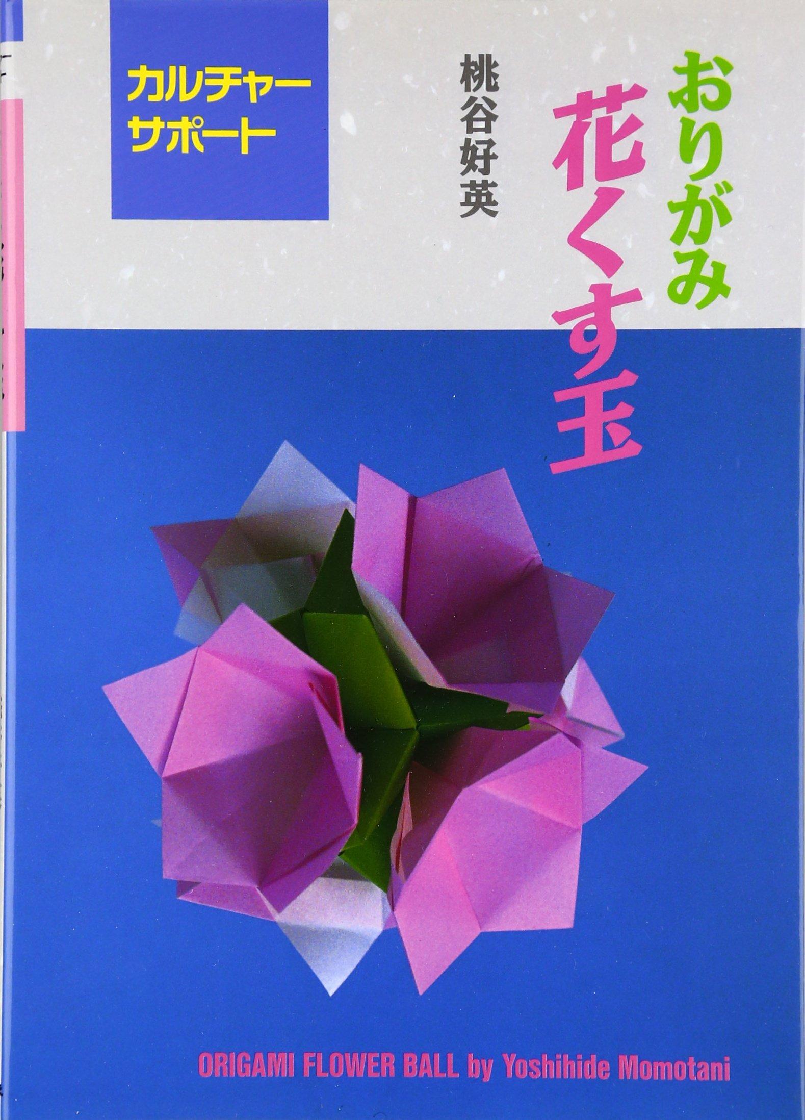 Origami Flower Ball Origami Hana Kusudama In Japanese Yoshihide