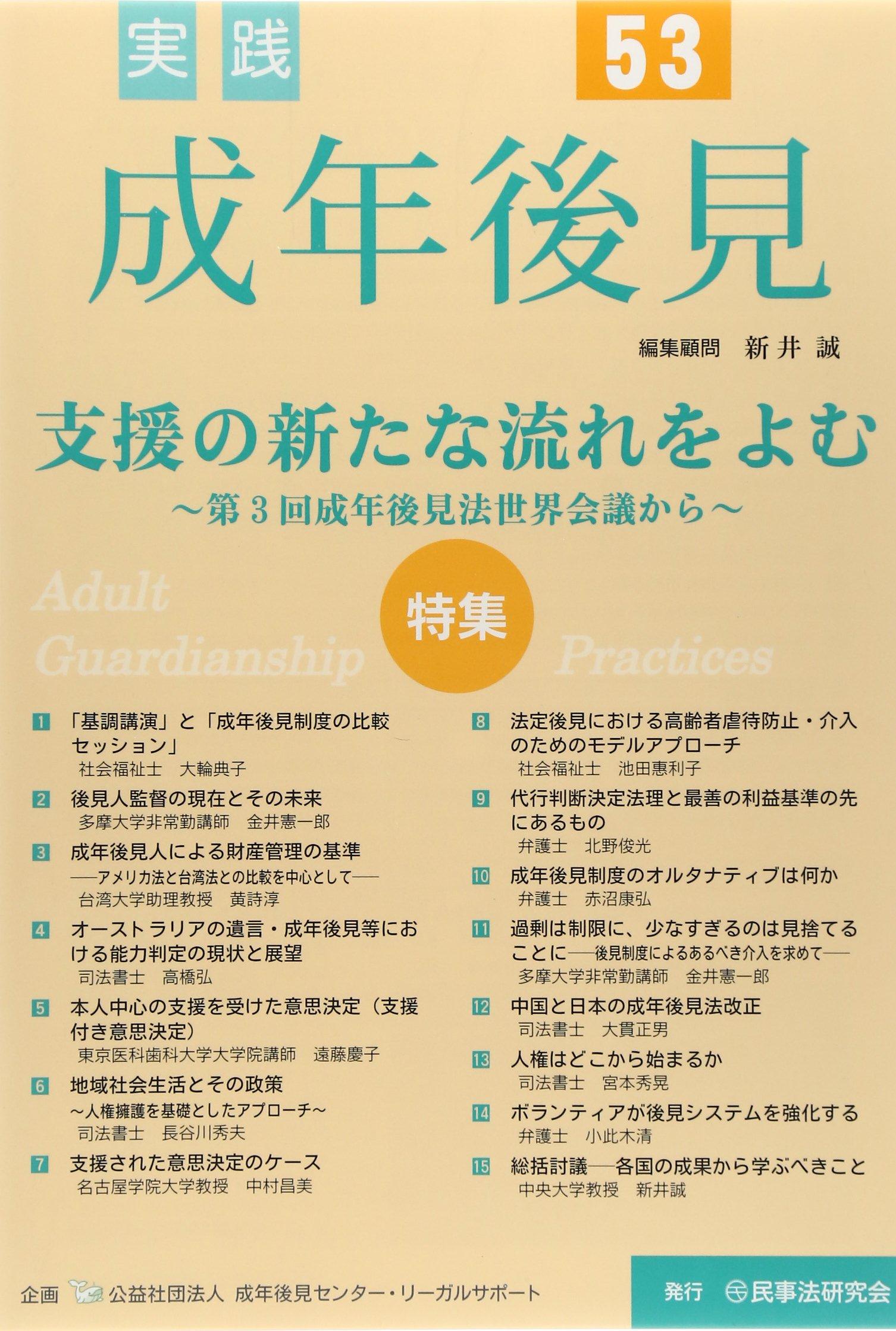 Download Tokushū shien no arata na nagare o yomu PDF