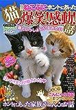 別冊ねこぷに ホントにあった猫の爆笑!感動!話 (MDコミックス 526)