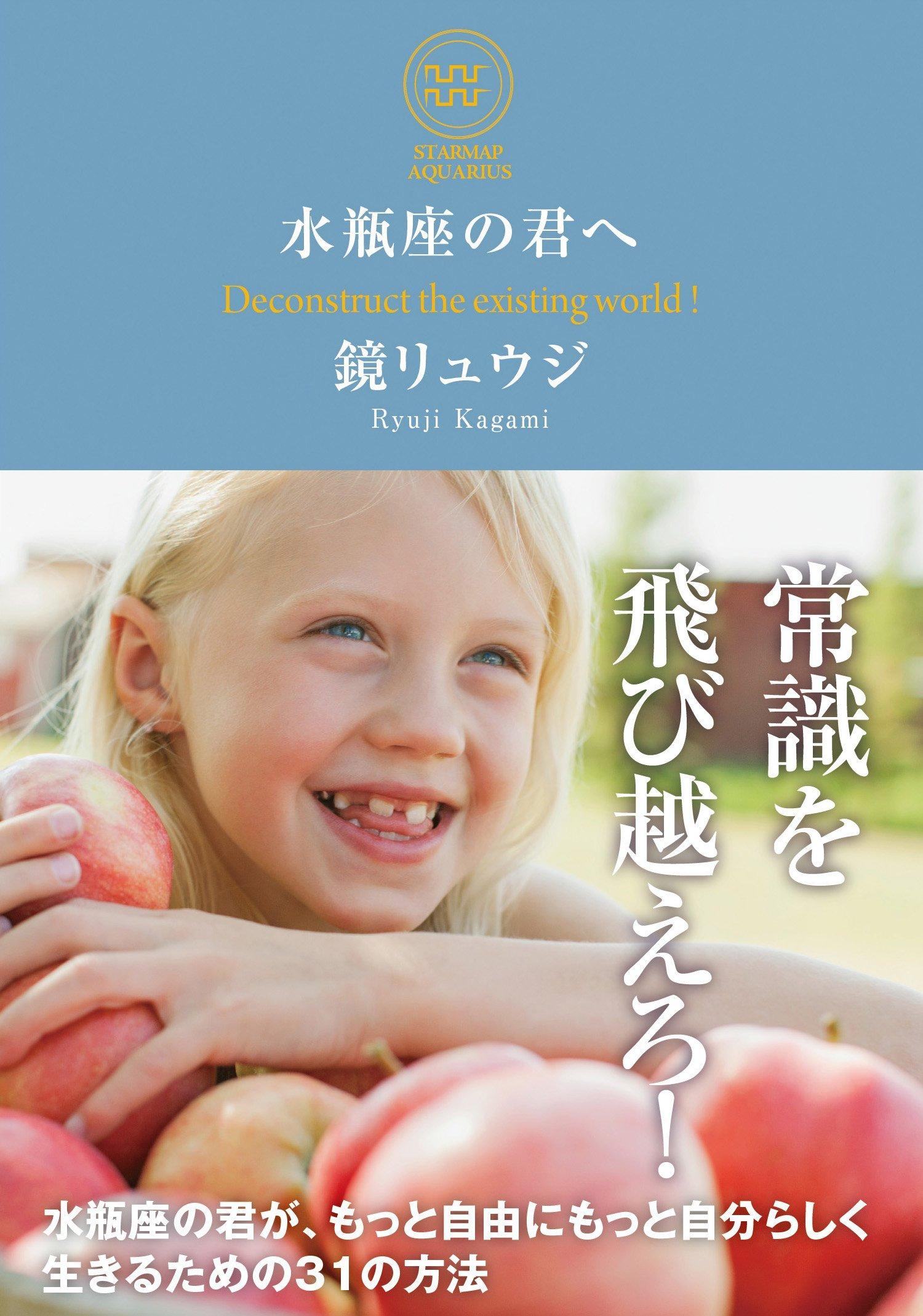 Download Mizugameza no kimi e : Dikonsutorakuto ji igujisutingu warudo. pdf