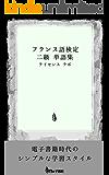フランス語検定【仏検】 2級 単語集