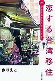 恋する台湾移住 94カ国旅した32歳女子が人生リセットしてみた
