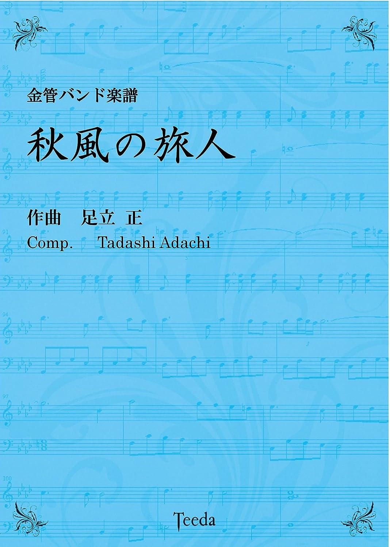 ティーダ出版 金管バンド譜 秋風の旅人 (足立正)   B01N7MJE57