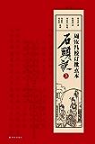 周汝昌校订批点本石头记(上)
