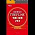 托福词汇词根+联想记忆法(45天突破版)▪ 新东方红宝书系列