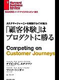 顧客体験はプロダクトに勝る DIAMOND ハーバード・ビジネス・レビュー論文