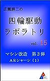 広瀬耕二の四輪駆動ラボラトリ vol.15: マシン改造 第3弾 ARシャーシ(1)