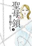 聖母の鎖 : 1 (ジュールコミックス)